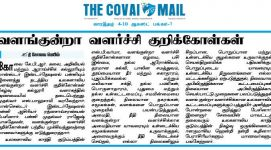 KPRCASR Program News in Covaimail (Demo)