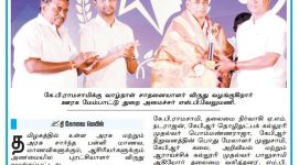 Puratchiyalar Virudhu news in Covaimail (Demo)