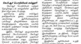 Teacher's Day News in Makkal Kural 06.09.2019 (Demo)