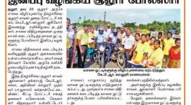KPRCASR Road safety awaness Program New in DMR p15 24.11.2019 (Demo)