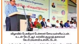 Vetrikku vethaieduvom news in Dinamani (Demo)
