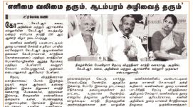 150 years of Mahatma Gandhi celebrated in KPRCASR News in Kovai Mail (Demo)