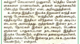 150 Years of Mahatma Gandhi_Dinamalar (Demo)