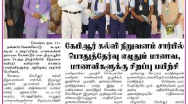 KPR organised School Student Public Exam Awareness Program News in Makkal Kural 22.11.2019 (Demo)