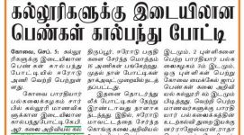 KPR Sports News in Dinakaran (Demo)