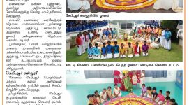 Onam News in Makkal Kural P7 (Demo)