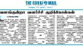KPRCASR Program News in Covaimail (Demo)