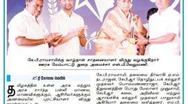 Puratchiyalar Virudhu news in Covaimail (Demo)