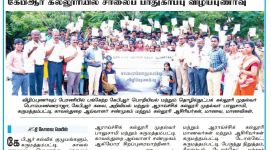 Road Safety News in Covai Mail (Demo)