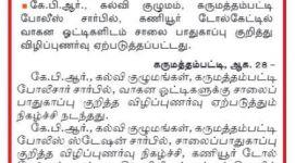 Road Safety News in DMR 28.08.2019 (Demo)