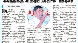 Verikkuvethaiyeduvom News in Covai Mail (Demo)