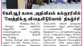 Vetrikku Vethaieduvom News in Makkal Kural (Demo)