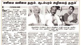 150 years of Mahatma Gandhi celebrated in KPRCASR News in Kovai Mail (Demo)