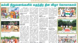 KPR Independence Day News in DMR 16.08.2019 (Demo)