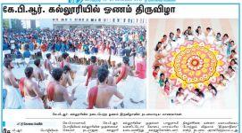KPR Onam Festival News in Covai Mail (Demo)