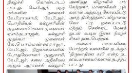 Onam News in Pirpagal P2 (Demo)